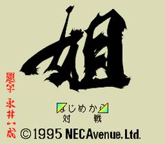 Ane-San (PC Engine CD)