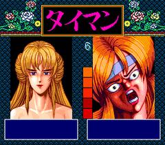 476727-ane-san-turbografx-cd-screenshot-the-grimace-mini-game-scary.png