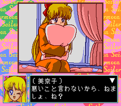 478456-bishojo-senshi-sailor-moon-turbografx-cd-screenshot-minako.png