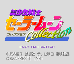 Bishoujo Senshi Sailor Moon Collection (PC Engine CD)