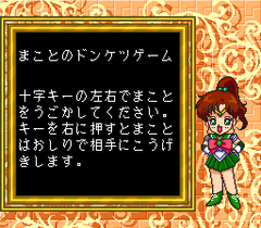479571-bishojo-senshi-sailor-moon-collection-turbografx-cd-screenshot.png