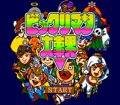 Bikkuriman Daijikai (PC Engine CD)