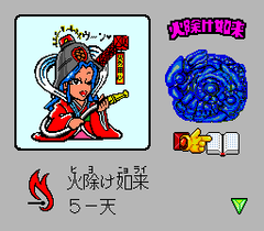 482174-bikkuriman-daijikai-turbografx-cd-screenshot-buddhist-terminology.png