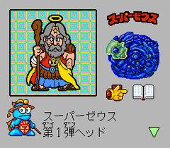 482177-bikkuriman-daijikai-turbografx-cd-screenshot-super-zeus-is.png
