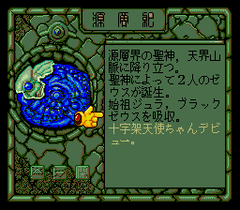 482179-bikkuriman-daijikai-turbografx-cd-screenshot-unlocked-more.png