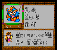 482192-bikkuriman-daijikai-turbografx-cd-screenshot-tougher-questions.png