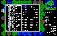 540694-daisenryaku-ii-campaign-version-turbografx-cd-screenshot-unit.png