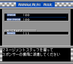 540779-f1-team-simulation-project-f-turbografx-cd-screenshot-management.png