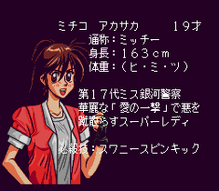 540831-galaxy-deka-gayvan-turbografx-cd-screenshot-michiko-very-funny.png