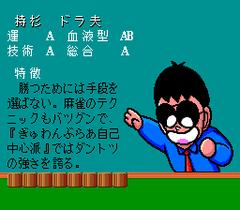 541012-gambler-jiko-chushinha-turbografx-cd-screenshot-introducing.png