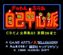 Gyuwanburaa Jikochuushinha - Gekitou 36 Janshi (PC Engine CD)