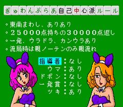 541015-gambler-jiko-chushinha-turbografx-cd-screenshot-changing-rules.png