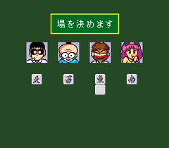 541021-gambler-jiko-chushinha-turbografx-cd-screenshot-are-you-ready.png
