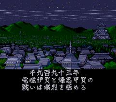 541254-iga-ninden-gao-turbografx-cd-screenshot-intro.png