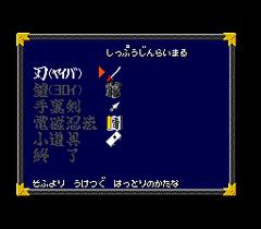 541269-iga-ninden-gao-turbografx-cd-screenshot-inventory.png