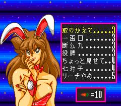 541899-mahjong-vanilla-syndrome-turbografx-cd-screenshot-story-mode.png