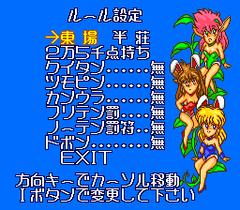 541902-mahjong-vanilla-syndrome-turbografx-cd-screenshot-rules.png