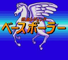 Nekketsu Legend Baseball (PC Engine CD)
