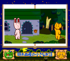 542622-nemurenu-yoru-no-chiisana-o-hanashi-turbografx-cd-screenshot.png