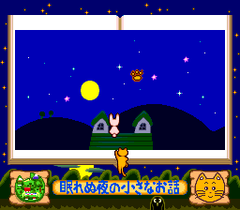 542623-nemurenu-yoru-no-chiisana-o-hanashi-turbografx-cd-screenshot.png