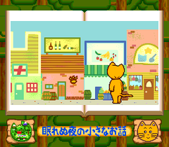 542625-nemurenu-yoru-no-chiisana-o-hanashi-turbografx-cd-screenshot.png