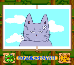 542628-nemurenu-yoru-no-chiisana-o-hanashi-turbografx-cd-screenshot.png