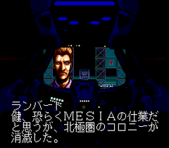 545374-genocide-turbografx-cd-screenshot-get-to-the-point-dude.png