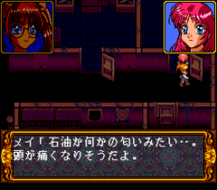 546466-private-eye-dol-turbografx-cd-screenshot-much-of-the-game.png