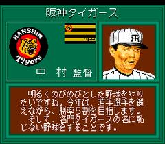 546492-the-pro-yakyu-turbografx-cd-screenshot-go-tigers.png