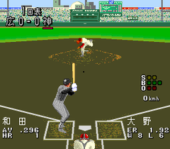 546496-the-pro-yakyu-turbografx-cd-screenshot-the-pitcher-throws.png