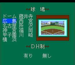 546502-the-pro-yakyu-turbografx-cd-screenshot-choosing-the-stadium.png