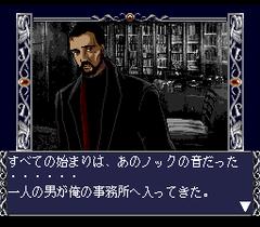 546862-psychic-detective-series-vol-3-aya-turbografx-cd-screenshot.png