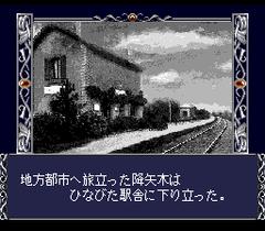 546868-psychic-detective-series-vol-3-aya-turbografx-cd-screenshot.png