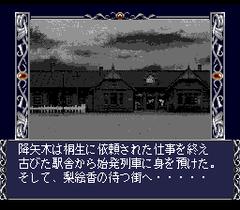 546872-psychic-detective-series-vol-3-aya-turbografx-cd-screenshot.png
