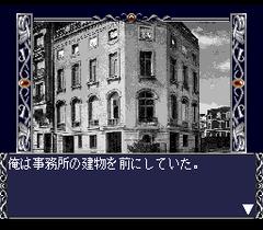 546873-psychic-detective-series-vol-3-aya-turbografx-cd-screenshot.png