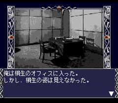 546874-psychic-detective-series-vol-3-aya-turbografx-cd-screenshot.png