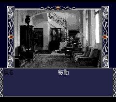 546877-psychic-detective-series-vol-3-aya-turbografx-cd-screenshot.png