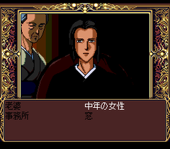 546885-psychic-detective-series-vol-4-orgel-turbografx-cd-screenshot.png