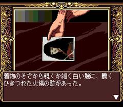 546886-psychic-detective-series-vol-4-orgel-turbografx-cd-screenshot.png