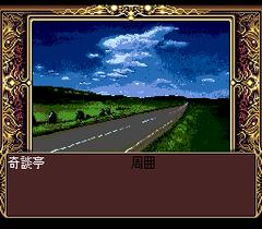546890-psychic-detective-series-vol-4-orgel-turbografx-cd-screenshot.png