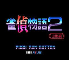 Jantei Monogatari 2 - Uchuu Tantei Diban - Shutsudou Hen (PC Engine CD)