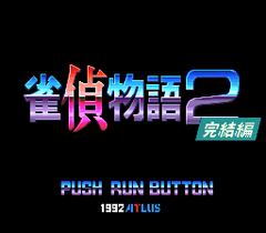 Jantei Monogatari 2 - Uchuu Tantei Diban - Kanketsu Hen (PC Engine CD)