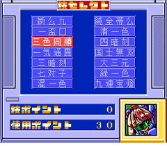551989-jantei-monogatari-3-saver-angels-turbografx-cd-screenshot.png