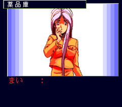 552067-mahjong-clinic-special-turbografx-cd-screenshot-what-are-you.png