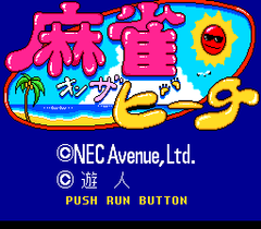 Mahjong On The Beach (PC Engine CD)