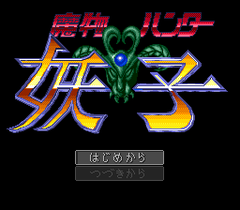 Mamono Hunter Youko - Makai Kara No Tenkousei (PC Engine CD)