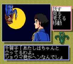 552255-mamono-hunter-yoko-makai-kara-no-tenkosei-turbografx-cd-screenshot.png