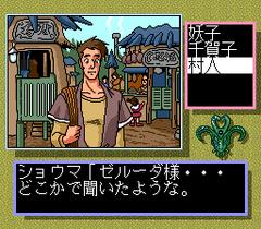 552258-mamono-hunter-yoko-makai-kara-no-tenkosei-turbografx-cd-screenshot.png