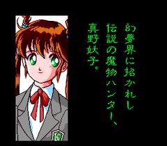 552268-mamono-hunter-yoko-toki-yobigoe-turbografx-cd-screenshot-introducing.png