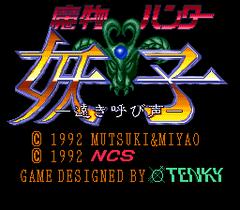 Mamono Hunter Youko - Tooki Yobigoe (PC Engine CD)